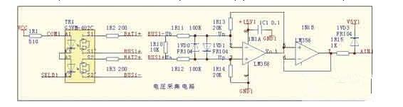 电压采集电路